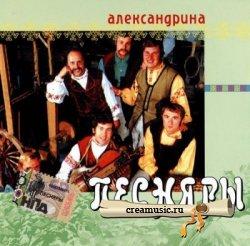 Песняры - Александрина (1975) <strong>DTS 5.1</strong> [1996 remastered]