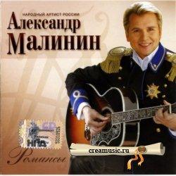 Александр Малинин - Романсы (2007) MLP 5.1
