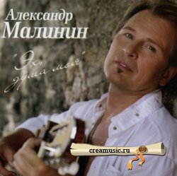 Александр Малинин - Эх, душа моя (2008) MLP 5.1