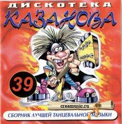 VA - Дискотека Казанова 39 (2005) DTS 5.1 Upmix