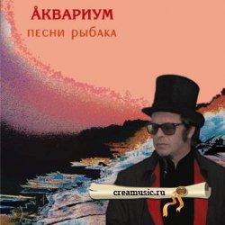 Аквариум - Песни Рыбака (2003) <strong>DTS 5.1</strong> Upmix