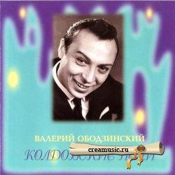 Валерий Ободзинский - Колдовские Ночи (1995) <strong>DTS 5.1</strong> Upmix
