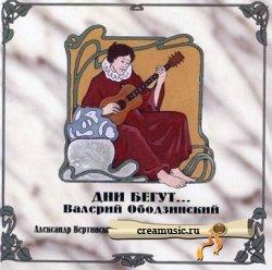 Валерий Ободзинский - Дни Бегут... (1993) <strong>DTS 5.1</strong> Upmix