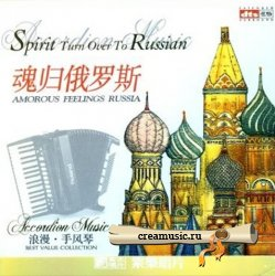 VA - Spirit Turn Over To Russian (2009) DTS-ES 6.1
