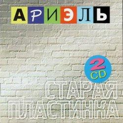 """ВИА """"Ариэль"""" - Старая пластинка (1995) DTS 5.1 Upmix"""