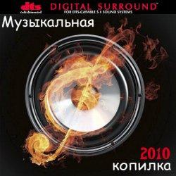 VA - Музыкальная копилка 2010 (2010) DTS 5.1 Upmix
