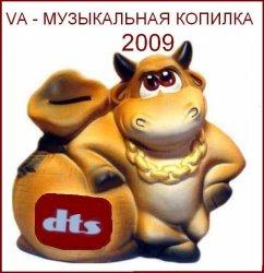 VA - Музыкальная копилка (2009) DTS 5.1 Upmix
