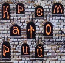 Крематорий - Фантом (2000) DTS 5.1 Upmix