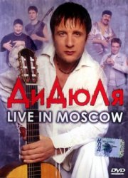 ДиДюЛя - Live in Moscow (2006) DVD-Video