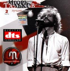 Игорь Тальков - Лучшие песни - часть 2 (2008) DTS 5.1 Upmix