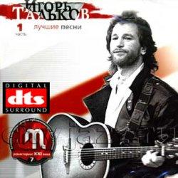 Игорь Тальков - Лучшие песни - часть 1 (2005) DTS 5.1 Upmix
