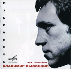 Владимир Высоцкий - Избранное (2005) DTS 5.1 Upmix