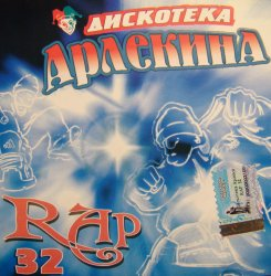 VA - Дискотека Арлекина 32 (2001) DTS 5.1 Upmix