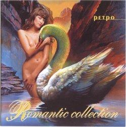 VA - Романтическая коллекция - РЕТРО (1999) DTS 5.1 Upmix