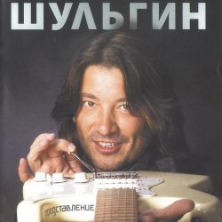 Александр Шульгин - Представление (2005) DVD-Audio